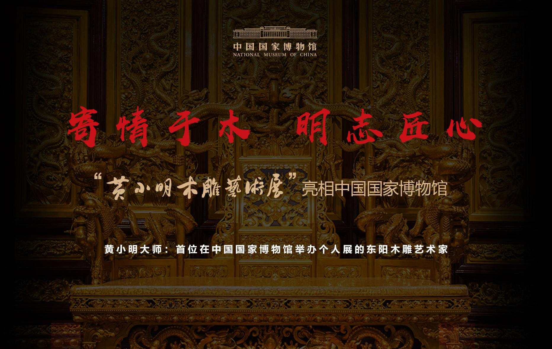 黄小明大师国博展